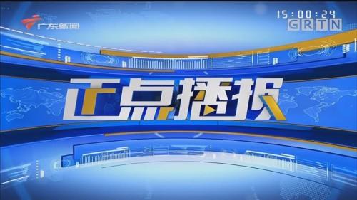 [HD][2020-02-05-15:00]正点播报:广东出台疫情防控应急执法指导意见
