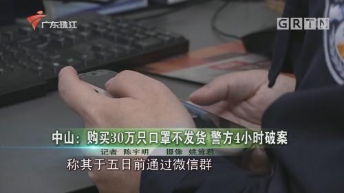 中山:购买30万只口罩不发货 警方4小时破案