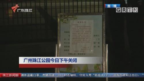 广州珠江公园今日下午关闭