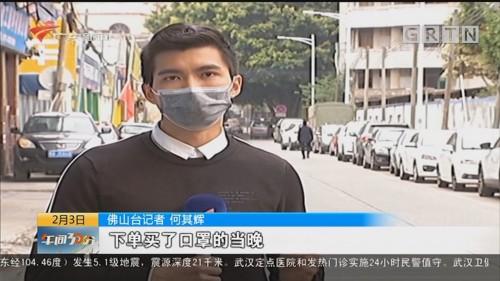 佛山:网上购买口罩 市民被骗上千元