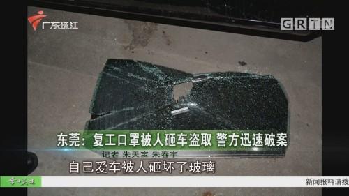 东莞:复工口罩被人砸车盗取 警方迅速破案