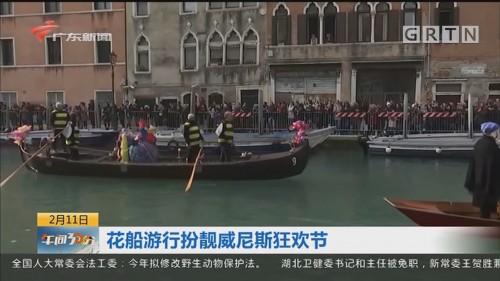 花船游行扮靓威尼斯狂欢节