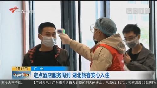 广州:定点酒店服务周到 湖北旅客安心入住