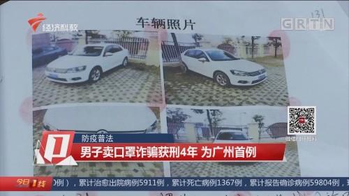 防疫普法:男子卖口罩诈骗获刑4年 为广州首例