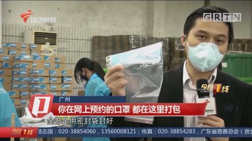 广州:你在网上预约的口罩 都在这里打包