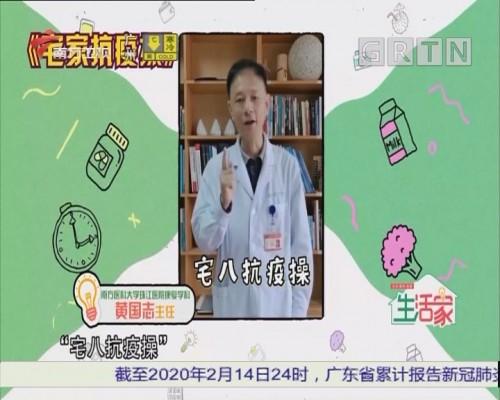 健康小贴士:宅八抗疫操