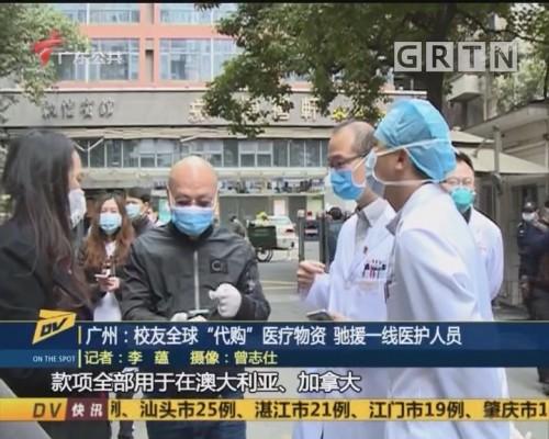 """(DV现场)广州:校友全球""""代购""""医疗物资 驰援一线医护人员"""