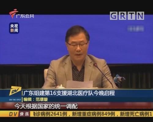 (DV现场)广东组建第16支援湖北医疗队今晚启程