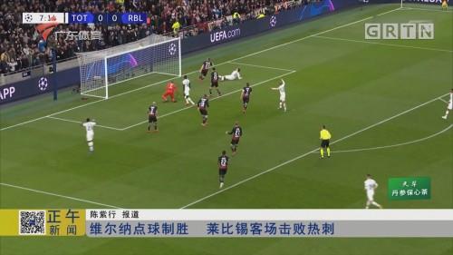 维尔纳点球制胜 莱比锡客场击败热刺