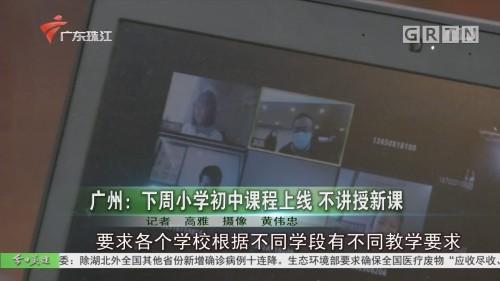 广州:下周小学初中课程上线 不讲授新课