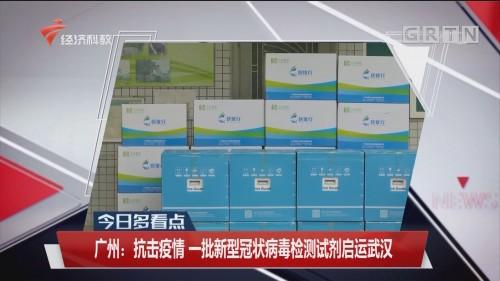 广州:抗击疫情 一批新型冠状病毒检测试剂启运武汉