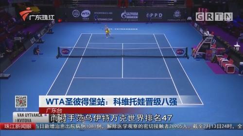 WTA圣彼得堡站:科维托娃晋级八强