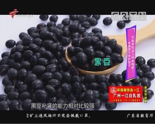 唔系小儿科:冬春季节养护孩子 不如多吃这几种食物吧!