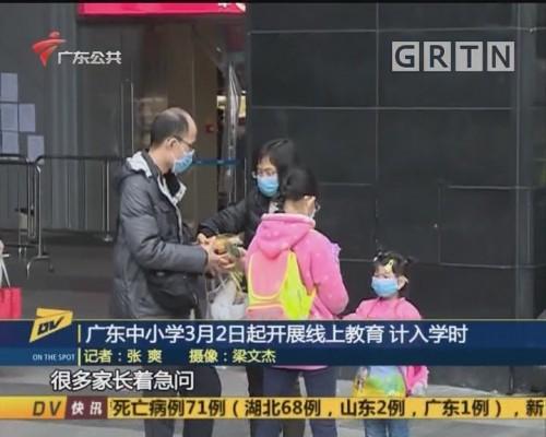 (DV现场)广东中小学3月2日起开展线上教育 计入学时