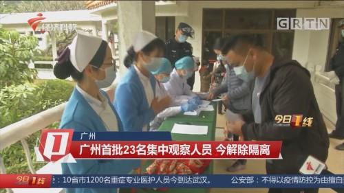 广州:广州首批23名集中观察人员 今解除隔离