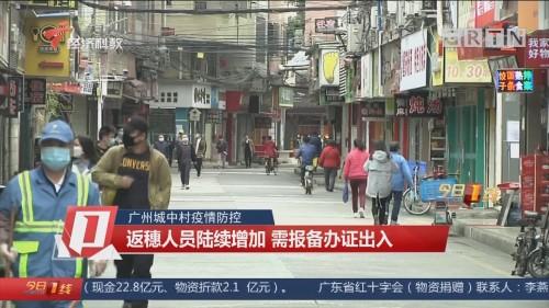 廣州城中村疫情防控:返穗人員陸續增加 需報備辦證出入