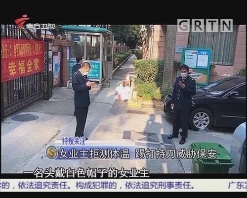 女业主拒测体温 踢打持刀威胁保安