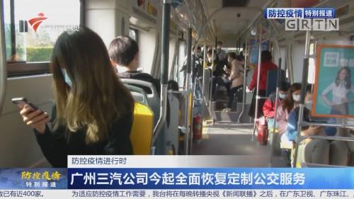 防控疫情进行时:广州三汽公司今起全面恢复定制公交服务