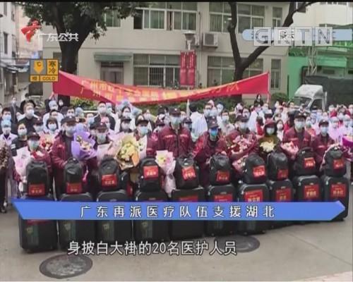 广东再派医疗队伍支援湖北