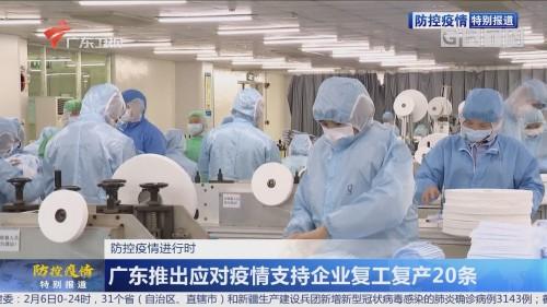 防控疫情进行时:广东推出应对疫情支持企业复工复产20条