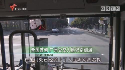 全国首创 广州公交人脸识别测温