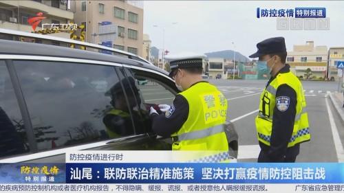 汕尾:联防联治精准施策 坚决打赢疫情防控阻击战