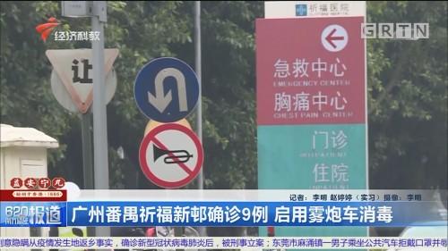 广州番禺祈福新邨确诊9例 启用雾炮车消毒