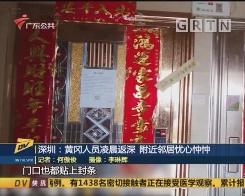 (DV现场)深圳:黄冈人员凌晨返深 附近邻居忧心忡忡