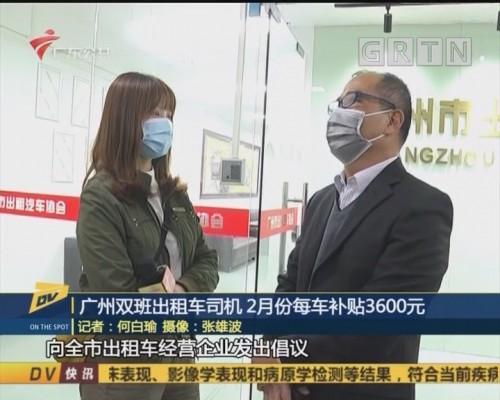 (DV现场)广州双班出租车司机 2月份每车补贴3600元