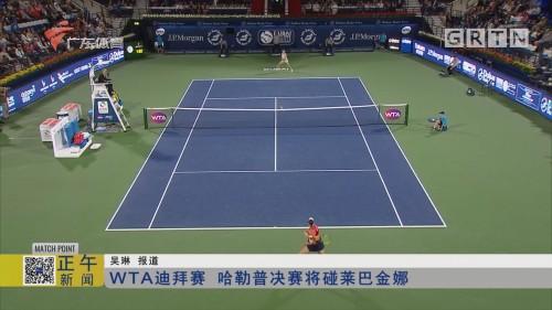 WTA迪拜赛 哈勒普决赛将碰莱巴金娜