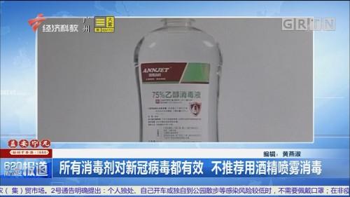 所有消毒剂对新冠病毒都有效 不推荐用酒精喷雾消毒