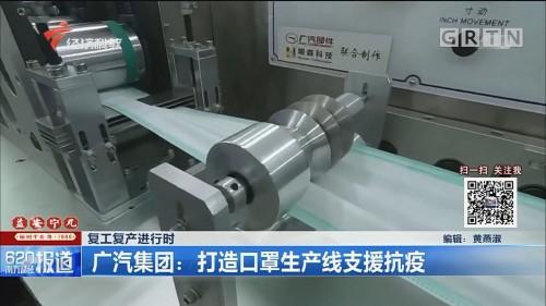 复工复产进行时 广汽集团:打造口罩生产线支援抗疫
