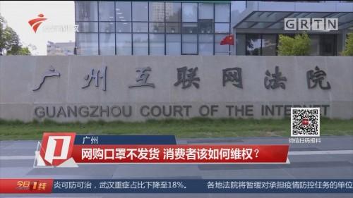 广州:网购口罩不发货 消费者该如何维权?