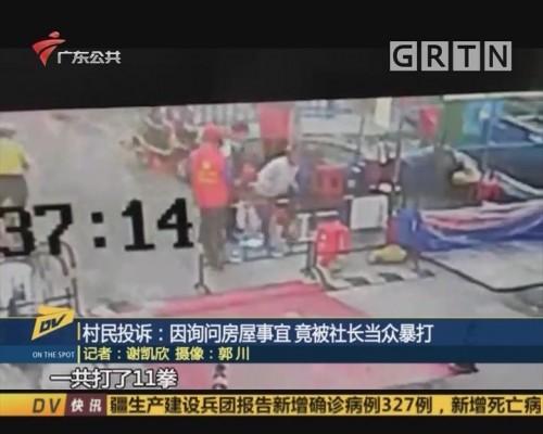 (DV现场)村民投诉:因询问房屋事宜 竟被社长当众暴打
