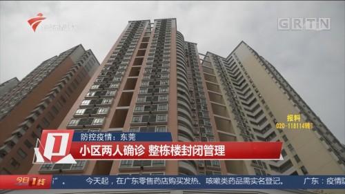 防控疫情:東莞 小區兩人確診 整棟樓封閉管理