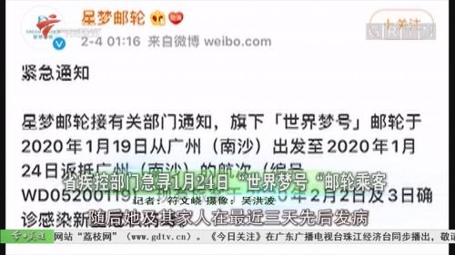 """省疾控部门急寻1月24日""""世界梦号""""邮轮乘客"""