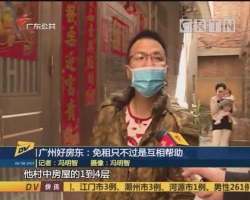 (DV现场)广州好房东:免租只不过是互相帮助