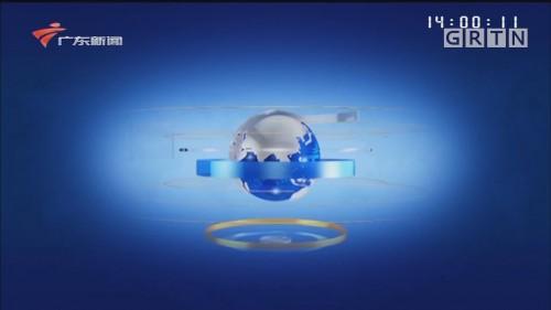 "[HD][2020-02-12-14:00]正点播报:贺龙:保利天悦楼盘发现6例""新冠肺炎""确诊病例"