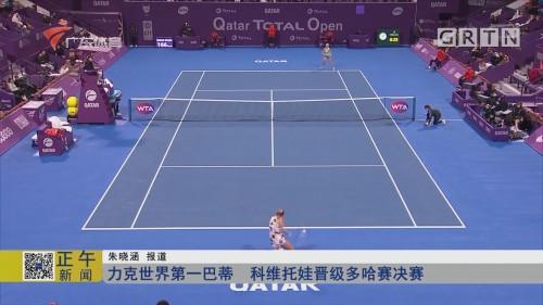 力克世界第一巴蒂 科维托娃晋级多哈赛决赛