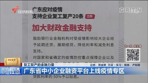 复工复产的金融力量:广东省中小企业融资平台上线疫情专区
