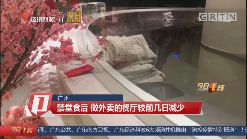 广州:禁堂食后 做外卖的餐厅较前几日减少