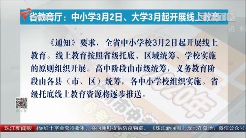省教育厅:中小学3月2日、大学3月起开展线上教育