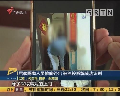 (DV现场)居家隔离人员偷偷外出 被监控系统成功识别