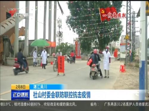 吴川社山村委会发挥基层党员引领作用 联防联控抗击疫情