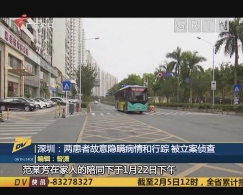 (DV现场)深圳:两患者故意隐瞒病情和行踪 被立案侦查