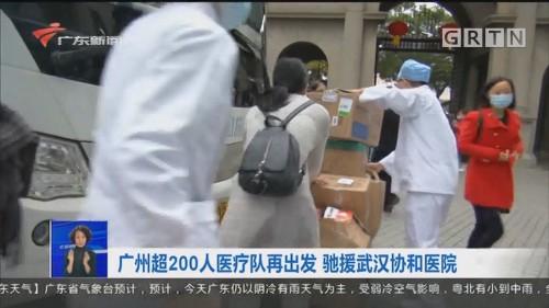 广州超200人医疗队再出发 驰援武汉协和医院