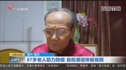 潮州 潮安:87岁老人助力防疫 自拍潮语快板视频