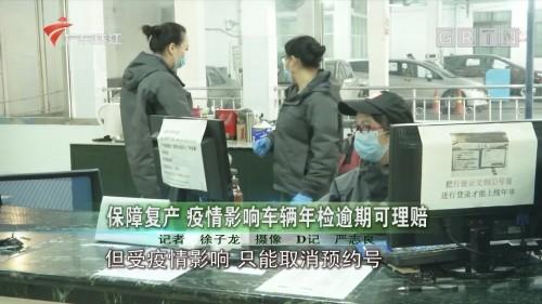 保障复产 疫情影响车辆年检逾期可理赔