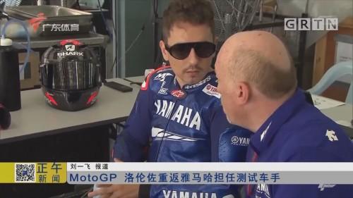 MotoGP 洛伦佐重返雅马哈担任测试车手