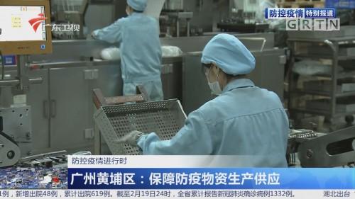 防控疫情进行时:广州黄埔区:保障防疫物资生产供应